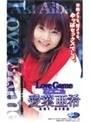 LOVE GAME 愛葉亜希