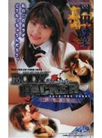 (18aero003)[AERO-003] ボディ.ハッカー 岡田純菜 ダウンロード
