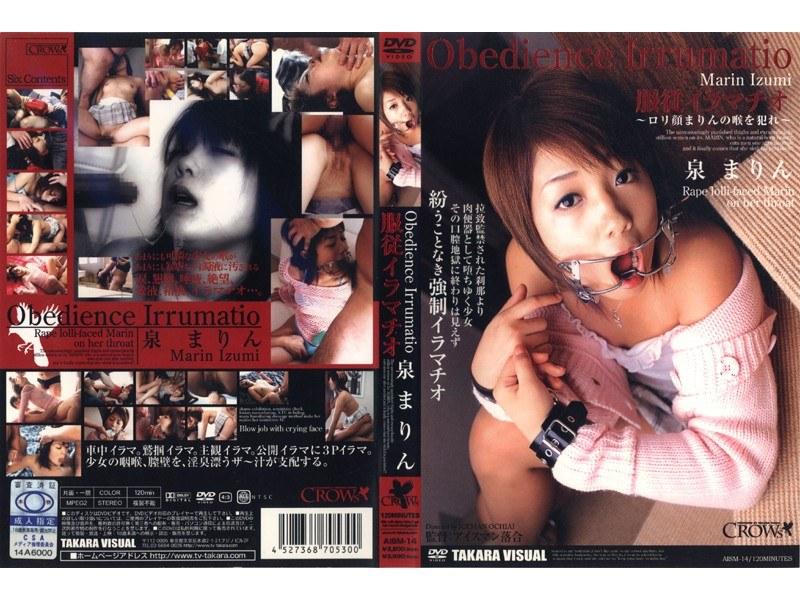 ロリの熟女、泉まりん出演の4P無料美少女動画像。服従イラマチオ ~ロリ顔まりんの喉を犯れ~ 泉まりん