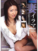 (18aism33)[AISM-033] 妻イラマ!!! 若妻イラマチオ Best Selection ダウンロード