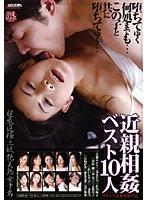 (18alsp08)[ALSP-008] 近親相姦ベスト10人 超厳選極上妖艶美熟女十名 ダウンロード