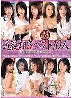 (18alsp19)[ALSP-019] 近親相姦ベスト10人 ダウンロード
