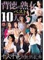 背徳の熟女ベスト10人