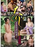 「たびじ 温泉旅情絵巻 7」のパッケージ画像