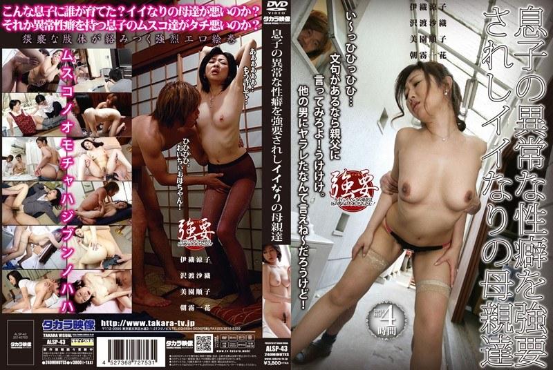 人妻、朝霧一花出演の近親相姦無料jukujo douga動画像。息子の異常な性癖を強要されしイイなりの母親達