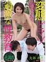 変態どマゾ母さんの過激な性教育 矢部寿恵