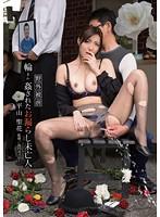 (18arwa00033)[ARWA-033] 野外被虐 輪姦されたお漏らし未亡人 平山聖花 ダウンロード