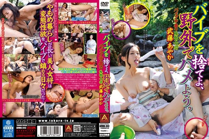 旅館にて、浴衣の人妻、武藤あやか出演の調教無料熟女動画像。バイブを捨てよ、野外でハメよう!