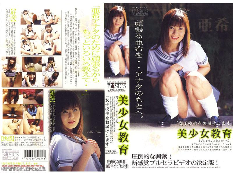 愛葉亜希(あいばあき)の写真