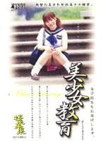 (18bsh06)[BSH-006] 美少女教育.桜木未来 ダウンロード