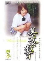 (18bsh07)[BSH-007] 美少女教育.榊うらら ダウンロード