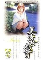 (18bsh009)[BSH-009] 美少女教育.MACOTO ダウンロード