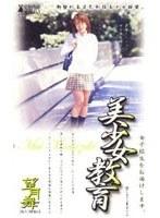 (18bsh11)[BSH-011] 美少女教育.望月舞 ダウンロード