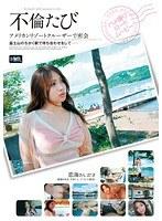 「不倫たび アメリカンリゾートクルーザーで密会 富士山のちかく駅で待ち合わせをして 佐々木恋海」のパッケージ画像