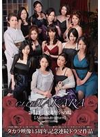 「CLUB TAKARA 第1話 【戻る憩いの場】」のパッケージ画像