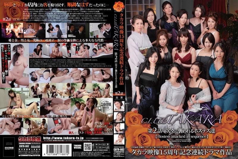 【熟女画像】熟女、伊織涼子出演の無料動画像。CLUB TAKARA 第2話