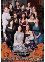 CLUB TAKARA 第2話 【次々に襲われるホステス達】 ダウンロード