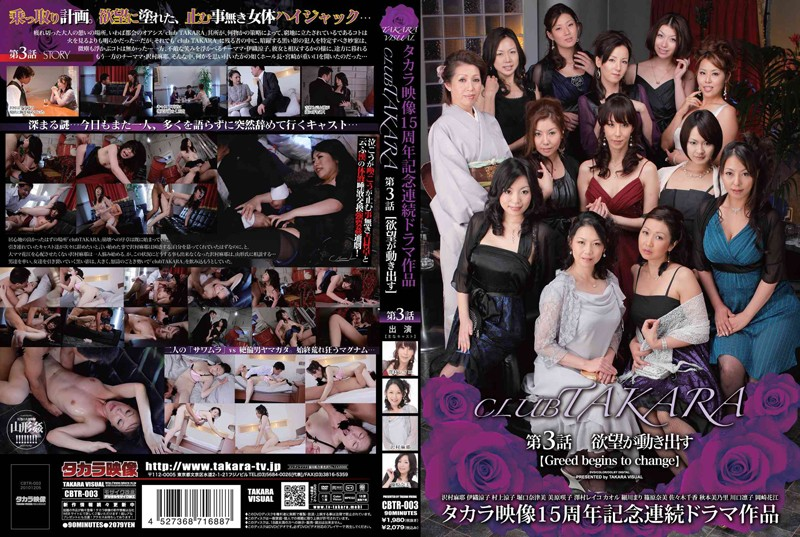 人妻、伊織涼子出演の無料熟女動画像。CLUB TAKARA 第3話