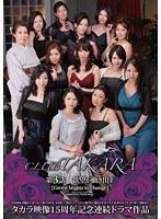 (18cbtr00003)[CBTR-003] CLUB TAKARA 第3話 【欲望が動き出す】 ダウンロード