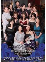 (18cbtr00004)[CBTR-004] CLUB TAKARA 第4話 【新たに現れた謎の男】 ダウンロード