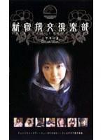 新宿援交倶楽部〜ミサキ18歳 ダウンロード