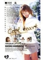 Cool Heart 川村遙とデートしよう!