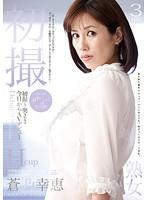 「初撮り奥さま今日からAVデビュー 蒼乃幸恵」のパッケージ画像