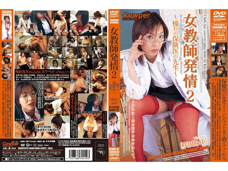 女教師発情2 〜憧れの保険医の先生〜 咲田みゆ