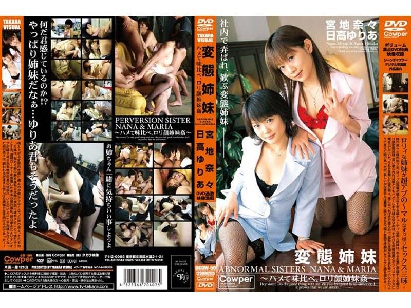 オフィスにて、ランジェリーの妹、宮地奈々出演の3P無料ロリ動画像。変態姉妹