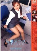 恥辱オフィス 姫島瑠梨香