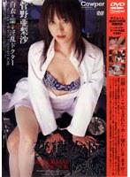(18dcow72)[DCOW-072] 変態女医陵辱 菅野亜梨沙 ダウンロード
