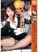 間違ってキモ男ばかりの土建屋に就職しちゃった美人派遣社員 大沢佑香