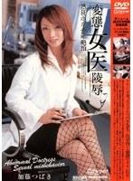 (18dcow99)[DCOW-099] 変態女医陵辱 加藤つばき ダウンロード