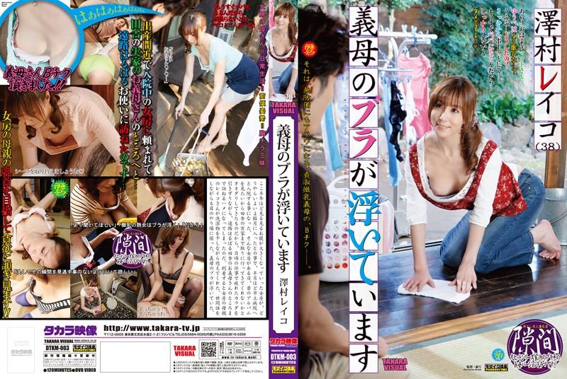 貧乳の義母、澤村レイコ(高坂保奈美、高坂ますみ)出演の無料熟女動画像。義母のブラが浮いています!