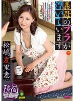 義母のブラが浮いています。 松嶋友里恵 ダウンロード