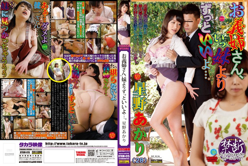 DKTM-015 Your sister-in-law's, much better than my sister … said.  Akari Hoshino