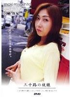 (18dmsj07)[DMSJ-007] 三十路の視線 宮下真紀 ダウンロード