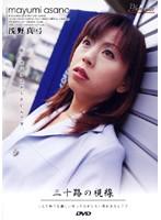 (18dmsj08)[DMSJ-008] 三十路の視線 浅野真弓 ダウンロード