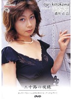 (18msj010)[MSJ-010] 三十路の視線 清川百合 ダウンロード
