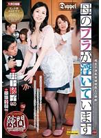 (18dopp00030)[DOPP-030] 母のブラが浮いています 井上綾子 宮前幸恵 ダウンロード