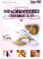 「ロリっ娘美少女改造計画〜うらうら美少女・シノブ〜」のパッケージ画像