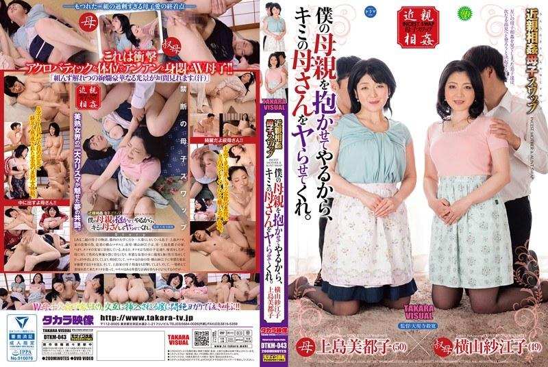 着衣の人妻、上島美都子出演の近親相姦無料熟女動画像。近親相姦母子スワップ 僕の母親を抱かせてやるから、キミの母さんをヤらせてくれ!