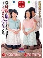 (18dtkm00043)[DTKM-043] 近親相姦母子スワップ 僕の母親を抱かせてやるから、キミの母さんをヤらせてくれ。 上島美都子 横山紗江子 ダウンロード