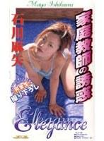 (18ele02)[ELE-002] 家庭教師の誘惑 石川麻矢 ダウンロード