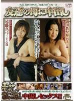 (18frjv02)[FRJV-002] 友達の母に中出し 遠藤真弓 三十八歳 ダウンロード