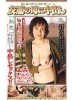 友達の母に中出し 加藤悦子 五十二歳