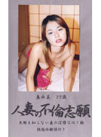 人妻の不倫志願〜真由美27歳 ダウンロード