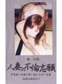 人妻の不倫志願~椿26歳