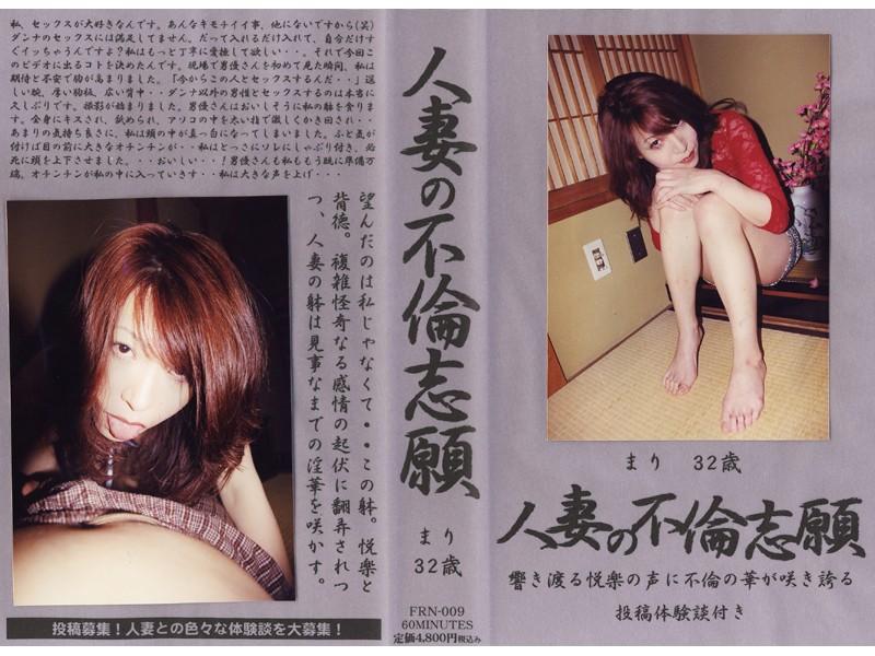 人妻のハメ撮り無料熟女動画像。人妻の不倫志願~まり32歳