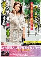 「極上の寝取られ体験 このたびウチの妻が管理人に寝取られてました… 小早川怜子」のパッケージ画像